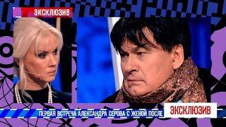Эксклюзив. «Ты меня избил!» - Елена Серова обвинила певца Александра Серова в насилии.