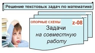 z-08 Задачи на совместную РАБОТУ
