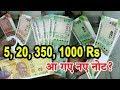 RBI ने जारी किए 5,20 और 1000 रुपए के नए नोट? Viral Sach| RBI Issue New Notes of Rs5,20&1000