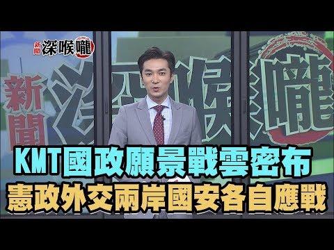 2019.06.25新聞深喉嚨 KMT國政願景戰雲密布 憲政外交兩岸國安各自應戰