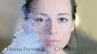 Полина Ростова - Стальные глаза (Official Lyric Video)