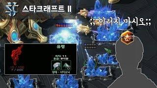 [아구] 🏝️ 스타 I & II 고인물 체험기 #41 ~ 그마잡는 유령 ~