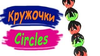 Rainbow Loom Bands. Браслет из резинок. Разноцветные кружочки / Bracelet gum. Multi-colored circles