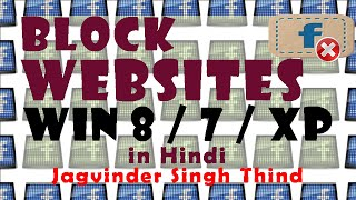 Block Websites Windows 7 / 8 / XP without any software (Hindi)