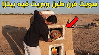 سويت فرن طين وجربت اطبخ فيه بيتزا 😍🍕