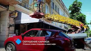 Обрушение карниза в центре Одессы: упавшая кладка повредила навес кафе