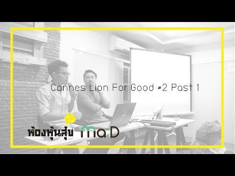 Cannes Lion For Good #2 Part 1