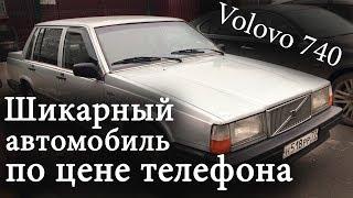 Шикарный автомобиль по цене телефона  Volvo 740