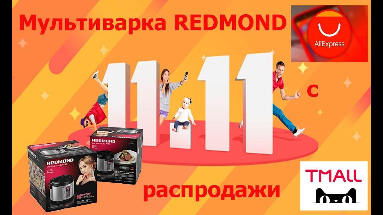 мультиварка Redmond Rmc M25 с Aliexpress распродажа 1111 Youtube