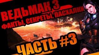 ТОП-10 пасхалок и секретов The Witcher 3 - #3 Защитник Телят!