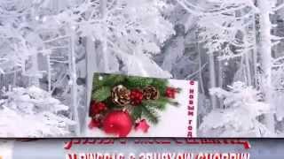 Видео-открытка. Новогоднее поздравление. Бесплатные уроки по созданию муз. открыток