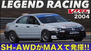 レジェンド・レース仕様でSH-AWDの効果をMAX体験!!【Best MOTORing】2004