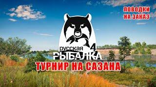 Сазан на Ахтубе ∘ Делаю флюр-поводки ∘ Russian Fishing 4