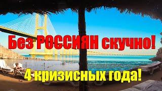 В Шарм Эль Шейх через УКРАИНУ Нет РОССИЯН едут КИТАЙЦЫ