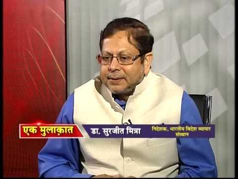 Manoj Tibrewal Aakash interviewed Dr. Surjit Mitra, Director, IIFT for DD News's Ek Mulaqat