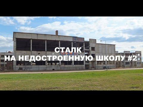 Сталк на недостроенную школу #2.Зеленогорск,Красноярский Край