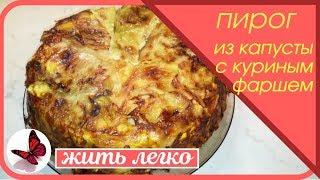Капустный пирог с куриным фаршем и картошкой HD