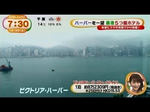 Japan Fuji TV Features InterContinental Grand Stanford on Nationwide TV Program めざましどようび (Dec 2015)