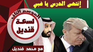 صفعة سعودية لأردوغان الذي لا يعي مقدار السعودية العظمى