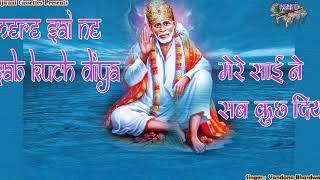 मेरे साई ने सब कुछ दिया   दुखियों को शरण में लिया   साई भजन   Mere Sai Ne Sub Kuch Diya