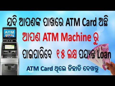 ICICI Bank Provide ATM Personal Loan Rs 15 Lac  -  ICICI Bank ATM ରୁ  ୧୫ ଲକ୍ଷ ପଯ୍ୟନ୍ତ loan ନେଇପାରିବେ