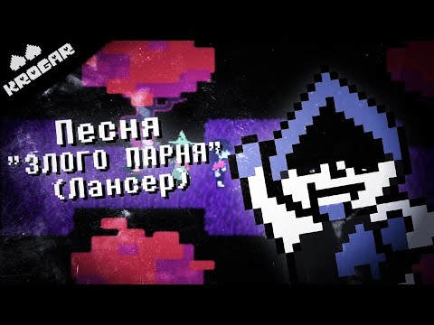 ⚔️ Deltarune 🛡️ - Песня \