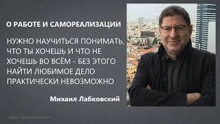 О работе и самореализации Михаил Лабковский