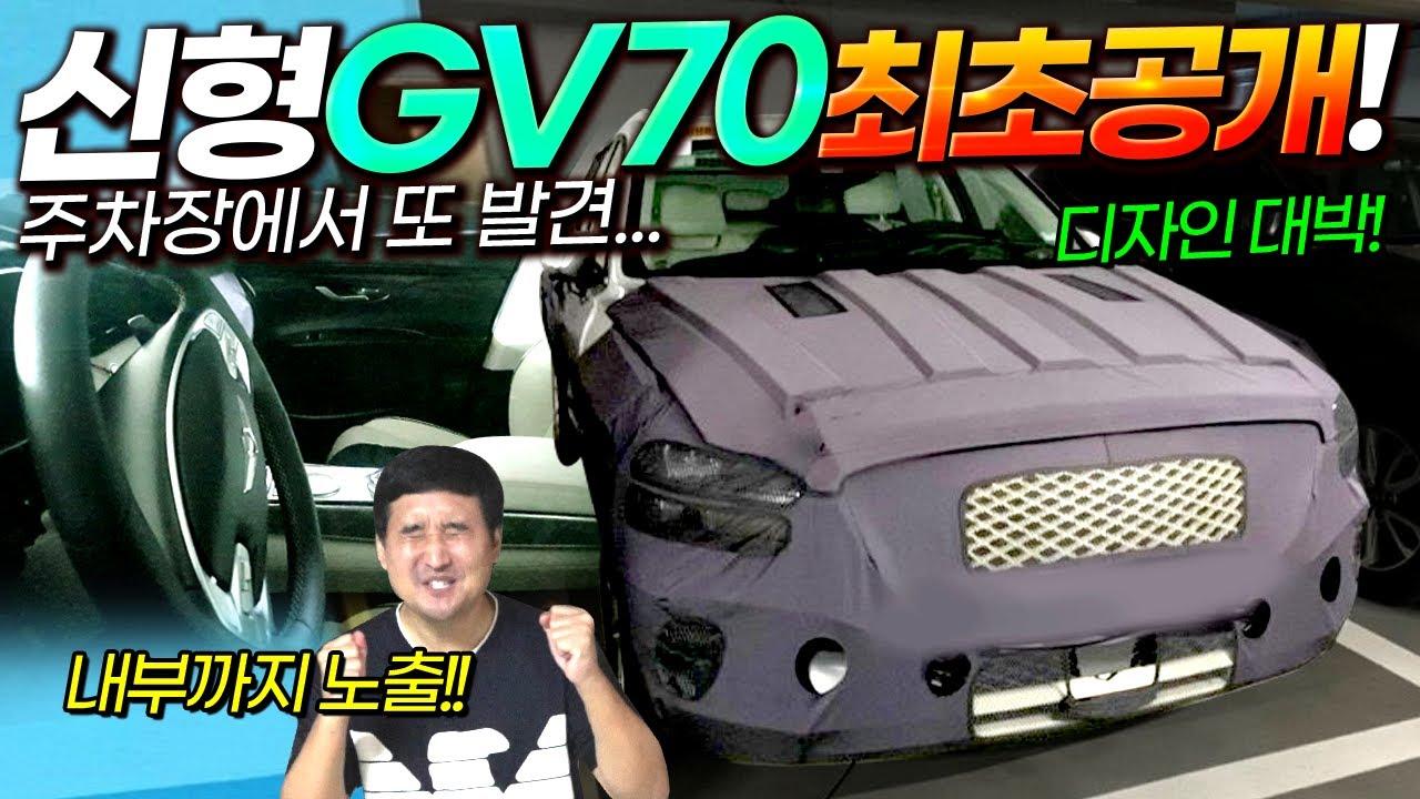 ★어그로 NO★ '신형 GV70' 발견! 국내 최초 실물 공개! 과연 GV80과 달라진 점은?