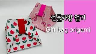 [종이접기] 선물가방 접기 gift bag origam…