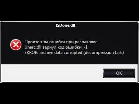 Решение ошибок - Unarc dll