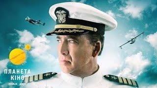 Крейсер «Індіанаполіс» - трейлер (український)