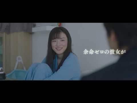 映画『君は月夜に光り輝く』予告①【3月15日(金)公開】