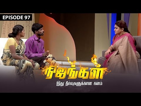 Nijangal with kushboo is a reality show to sort out untold issues. Here is the episode 97 of #Nijangal telecasted in Sun TV on 18/02/2017. Truth Unveils to Kushboo - Nijangal Highlights ... To know what happened watch the full Video at https://goo.gl/FVtrUr  For more updates,  Subscribe us on:  https://www.youtube.com/user/VisionTimeThamizh  Like Us on:  https://www.facebook.com/visiontimeindia