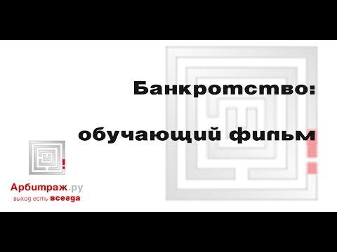 Процедуры банкротства - Банкротство