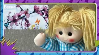 Видео для детей!Изучаем Времена года с Куклой Кукой! Learning Seasons with Kukla Kuka