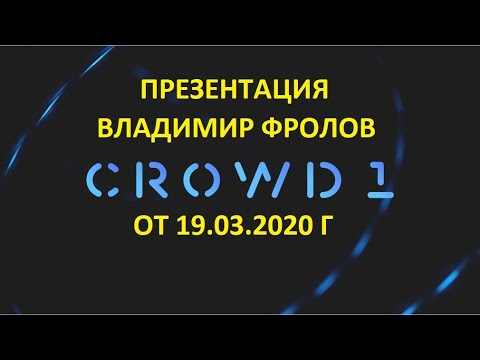 Crowd1 Презентация от 19 03 2020 г + брифинг с лидером Владимиром Фроловым