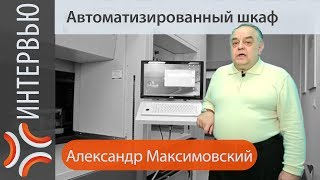 Автоматизация склада, использование автоматизированных шкафов(http://sklad-man.com Автоматизация склада, посредством использования автоматизированных шкафов. В этом ролике..., 2013-11-02T09:10:59.000Z)