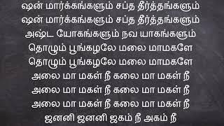 Janani Janani Song Tamil Lyrics Illaiyaraja Thai Moogambikai movie