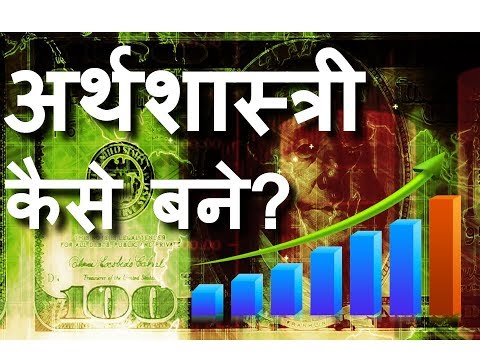 How to Become an Economist? – [Hindi] – Quick Support