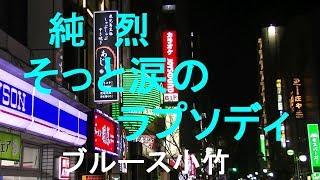 そっと涙のラプソディ/純烈 by ブルース小竹