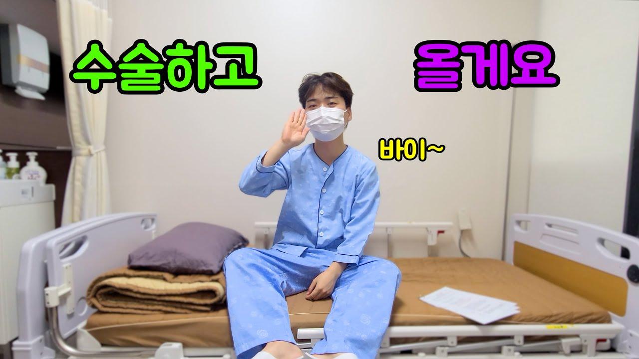 수술 잘하고 올게요!!