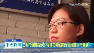 20191230中天新聞 三問布條暗指涉貪 周佳琪告蘇震清「意圖使人不當選」