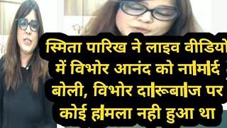 Smita Parikh new Video || Vibhor Anand and Smita Parikh || Sushant Singh rajput || Jay's the news