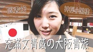【日本大阪Hostel Tour????????】大阪文青青旅,交誼廳是圖書館,還有神秘小閣樓!|林宣 Xuan Lin