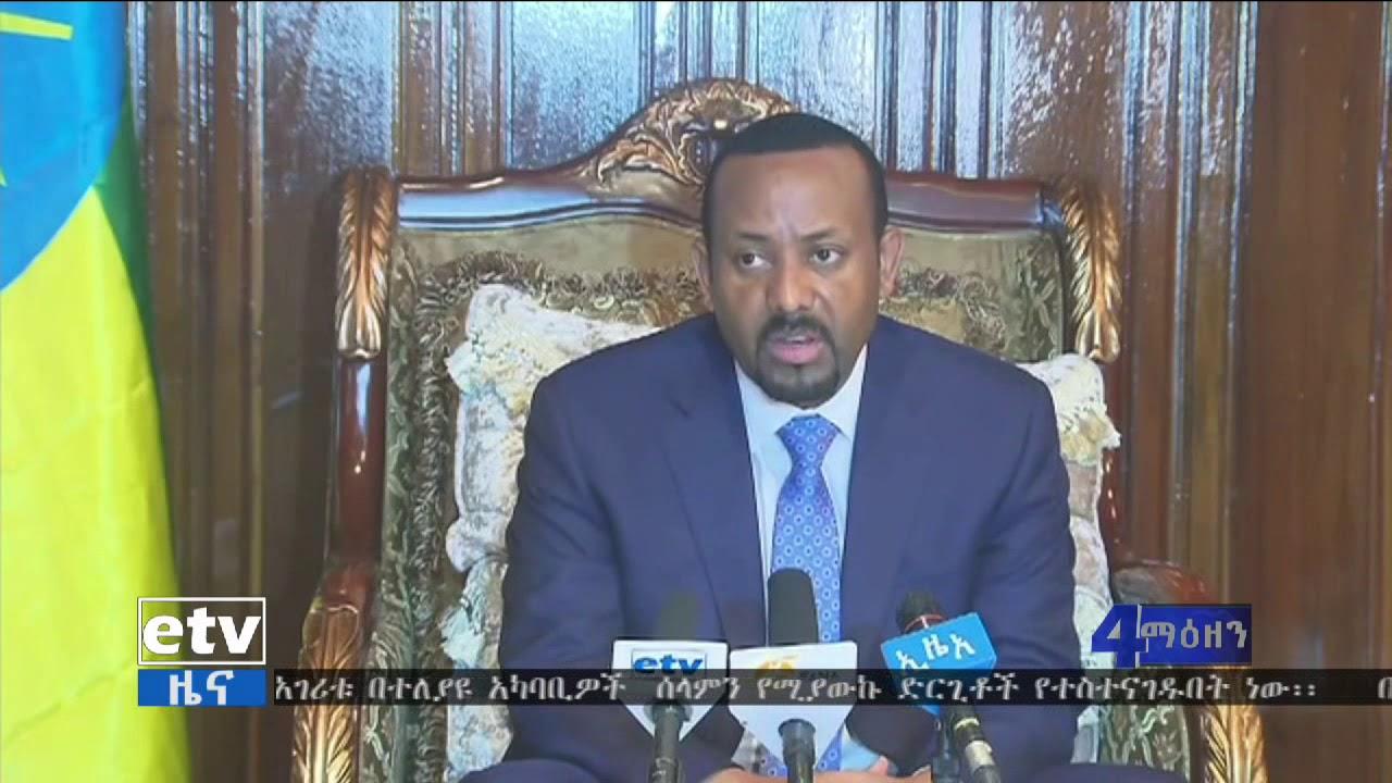 PM Abiy Ahmed Press Conference Over His Trip to Eritrea - ጠ/ሚ ዶክተር ዐቢይ አህመድ የኤርትራ ጉብኝታቸውን አስመልክተው የሰ