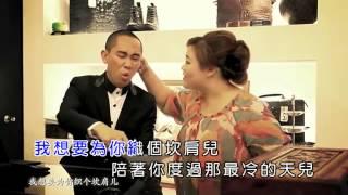 老婆最大_崔子格【橘子自製KTV】