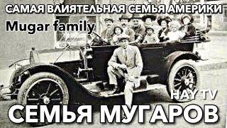Мугары: Богатейшие армяне Америки