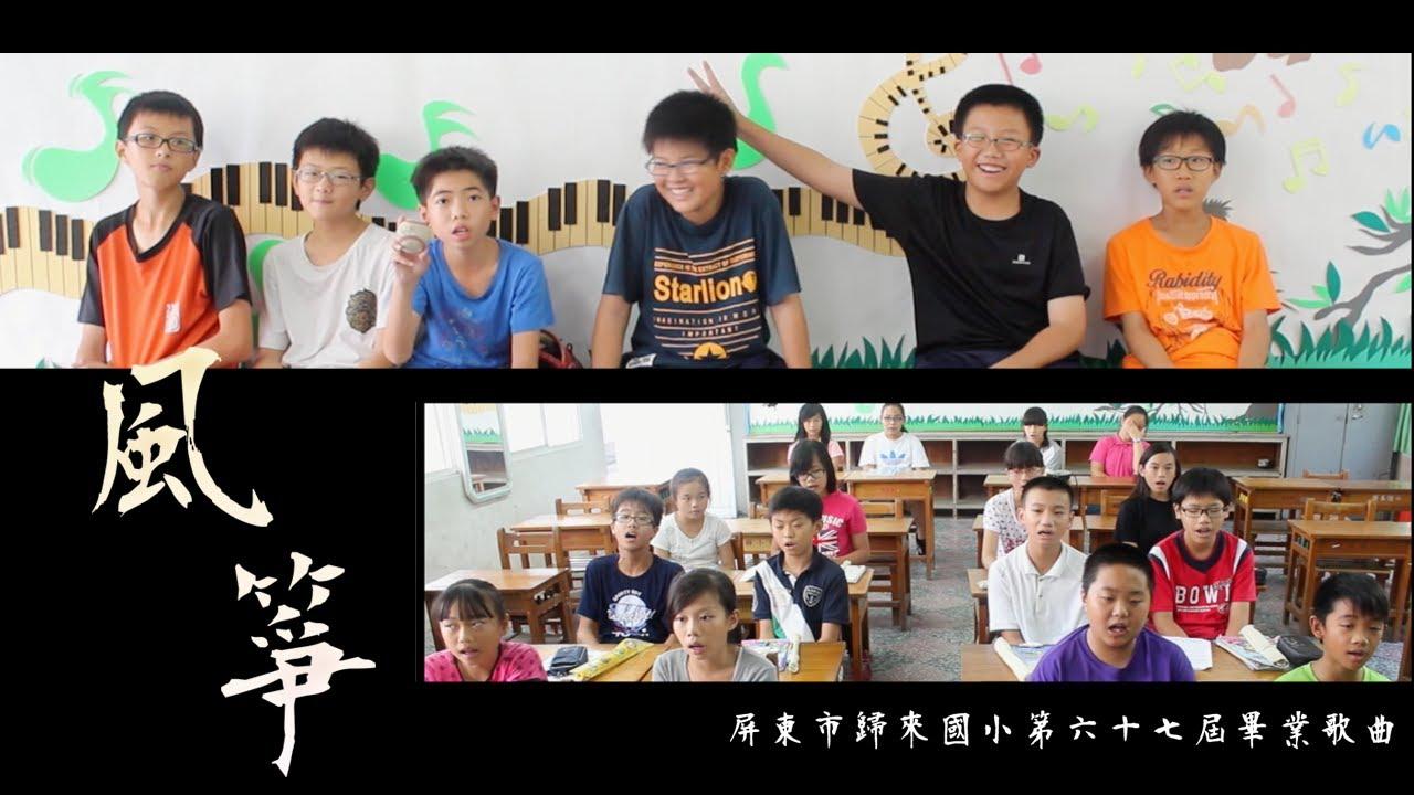 風箏 - 屏東市歸來國小第67屆畢業歌MV(103年畢業典禮) - YouTube