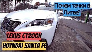 Я в Шоке от цен на авто в Литве!