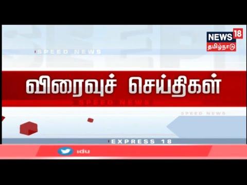 விரைவுச் செய்திகள்   Express18 News   News18 Tamilnadu   18.10.2019